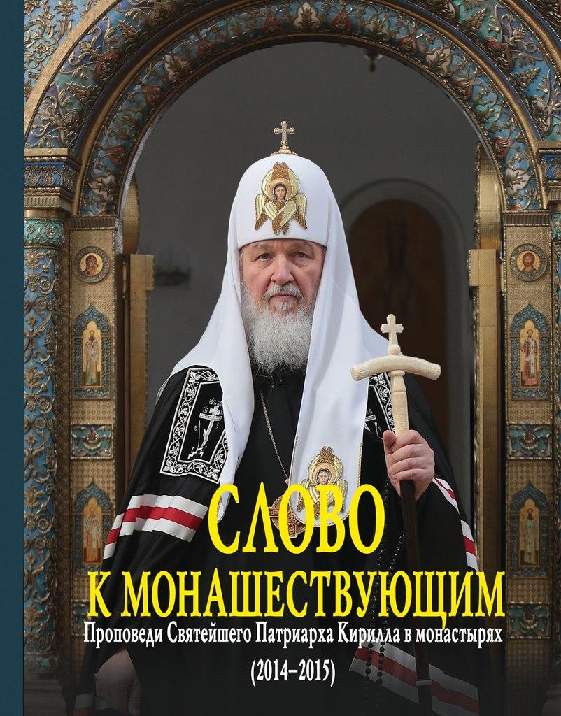 Книги патриарх кирилл скачать